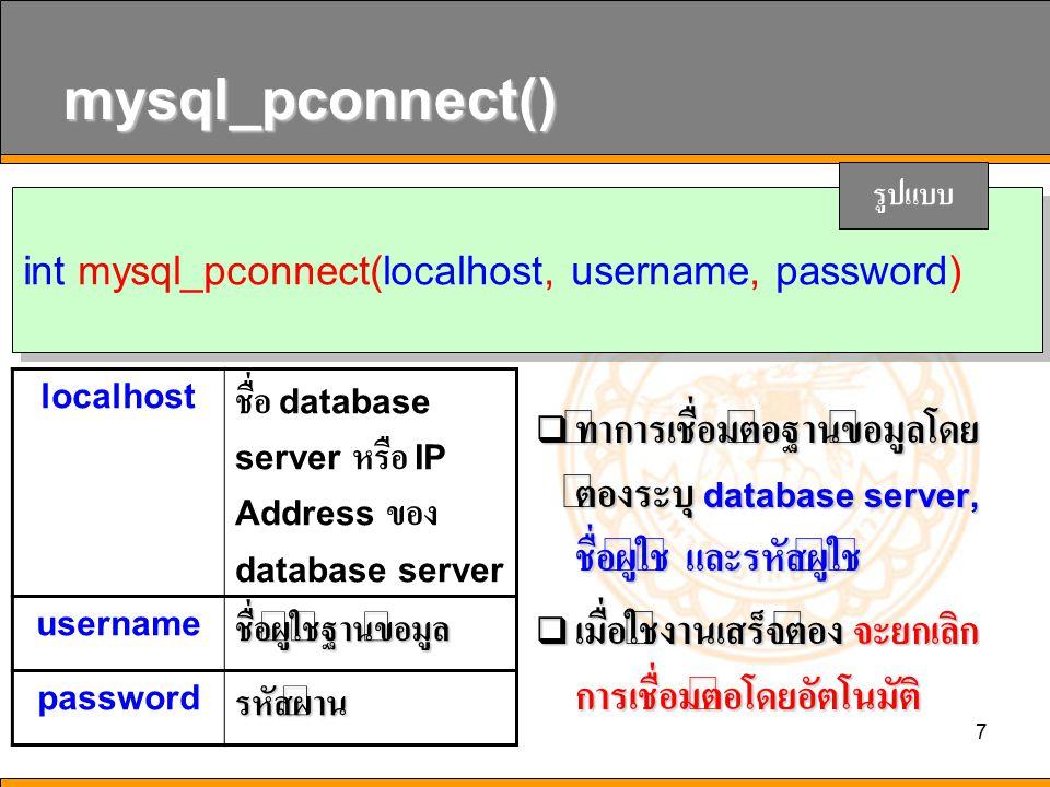 mysql_pconnect() รูปแบบ. int mysql_pconnect(localhost, username, password) localhost. ชื่อ database server หรือ IP Address ของ database server.