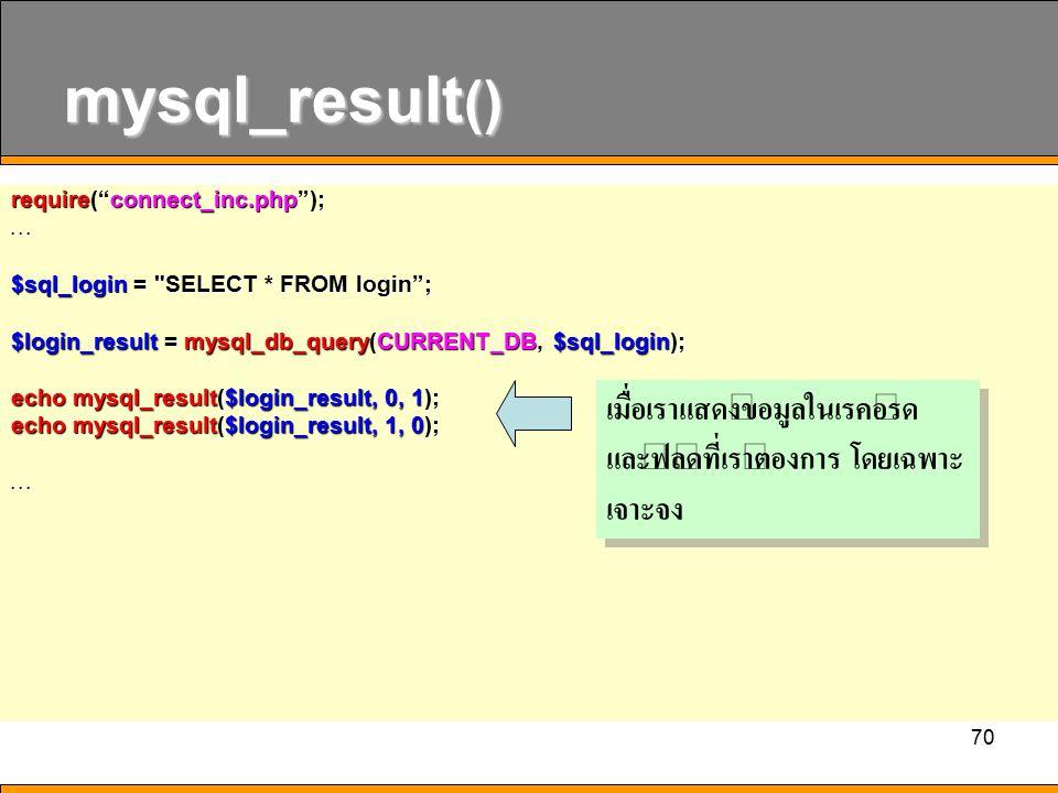 mysql_result() เมื่อเราแสดงข้อมูลในเรคอร์ด