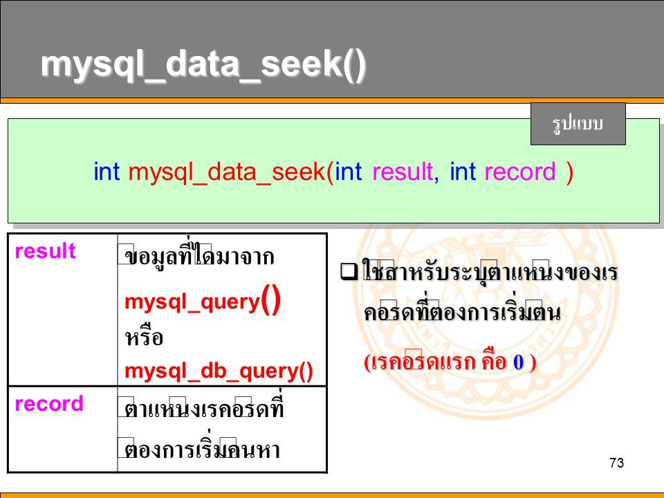int mysql_data_seek(int result, int record )
