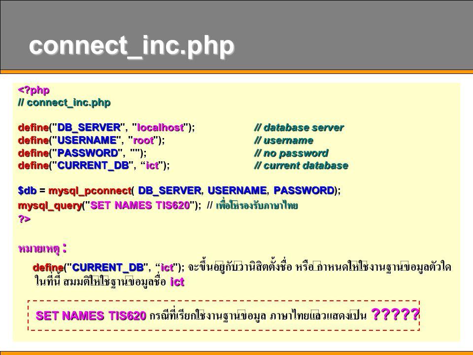 connect_inc.php หมายเหตุ :