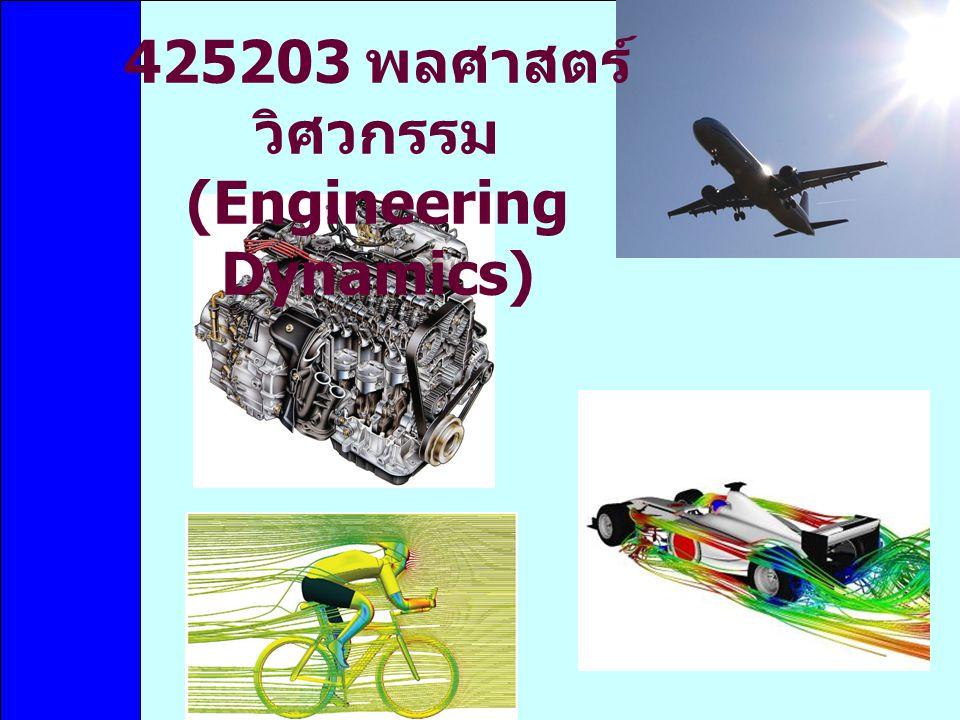 425203 พลศาสตร์วิศวกรรม (Engineering Dynamics)