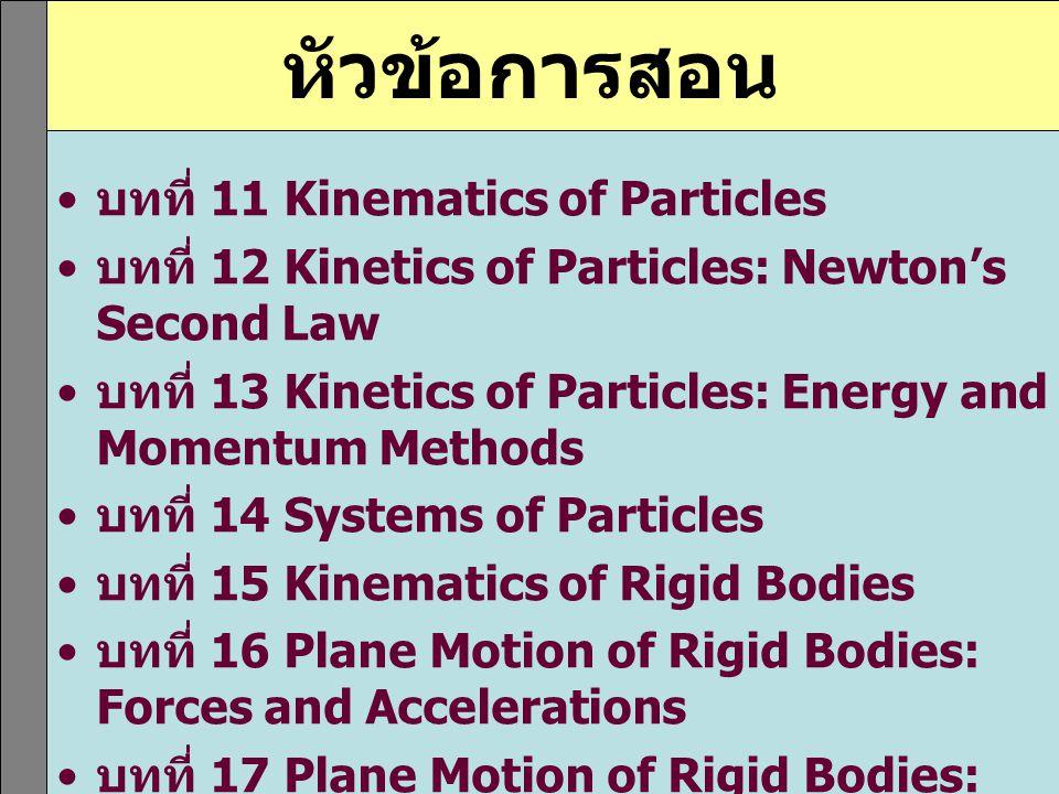 หัวข้อการสอน บทที่ 11 Kinematics of Particles