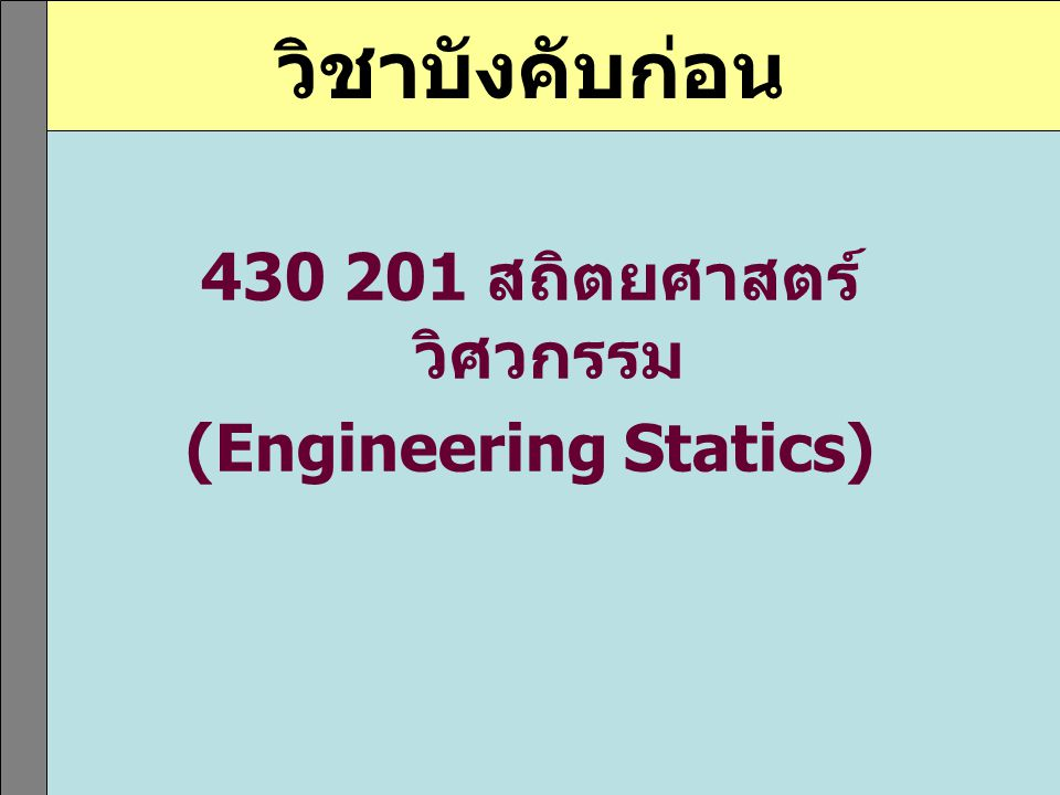 (Engineering Statics)