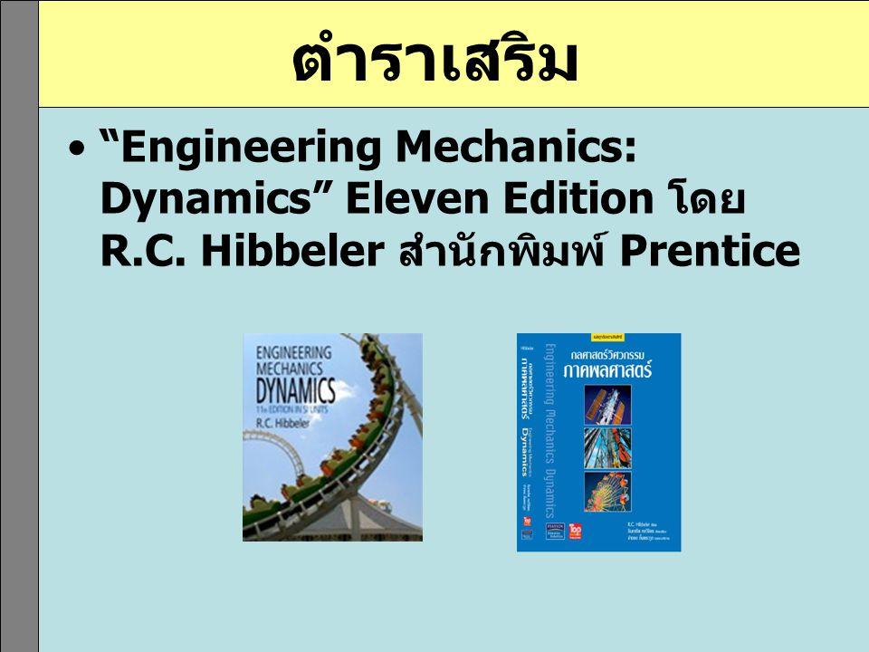 ตำราเสริม Engineering Mechanics: Dynamics Eleven Edition โดย R.C. Hibbeler สำนักพิมพ์ Prentice