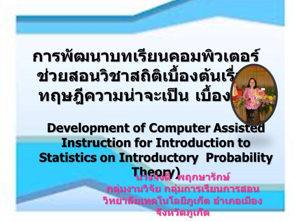 การพัฒนาบทเรียนคอมพิวเตอร์ช่วยสอนวิชาสถิติเบื้องต้นเรื่องทฤษฎีความน่าจะเป็น เบื้องต้น