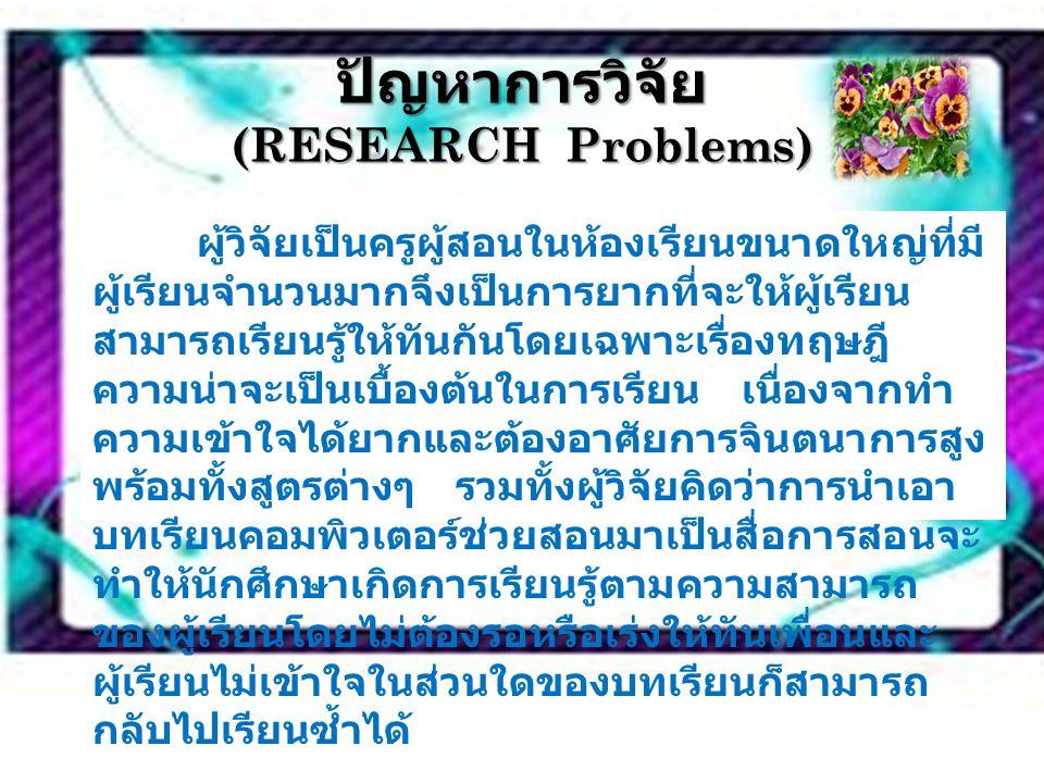 ปัญหาการวิจัย (RESEARCH Problems)