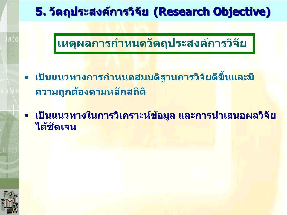 5. วัตถุประสงค์การวิจัย (Research Objective)