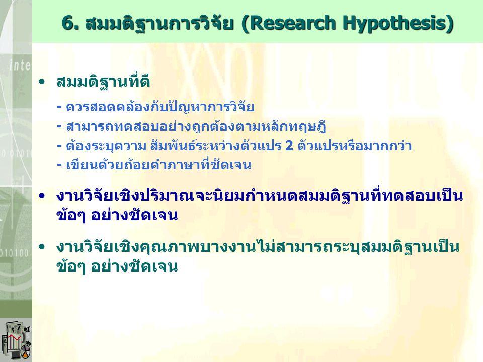 6. สมมติฐานการวิจัย (Research Hypothesis)