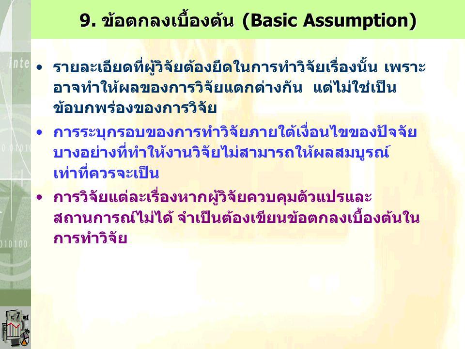9. ข้อตกลงเบื้องต้น (Basic Assumption)