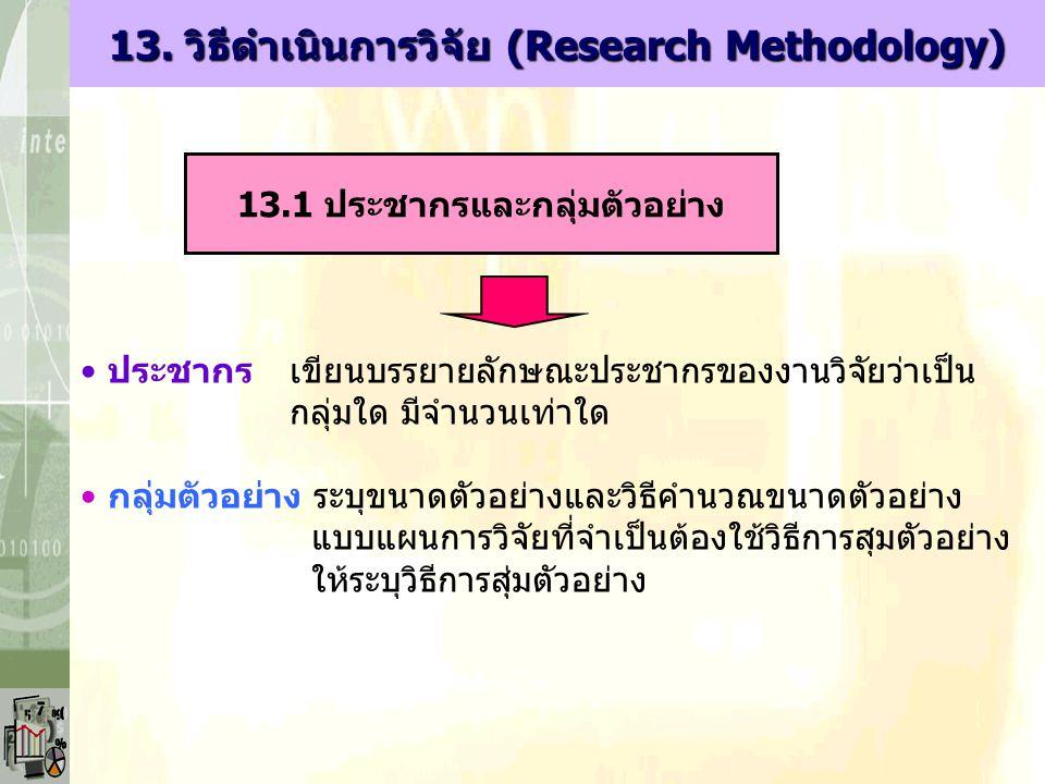 13. วิธีดำเนินการวิจัย (Research Methodology)