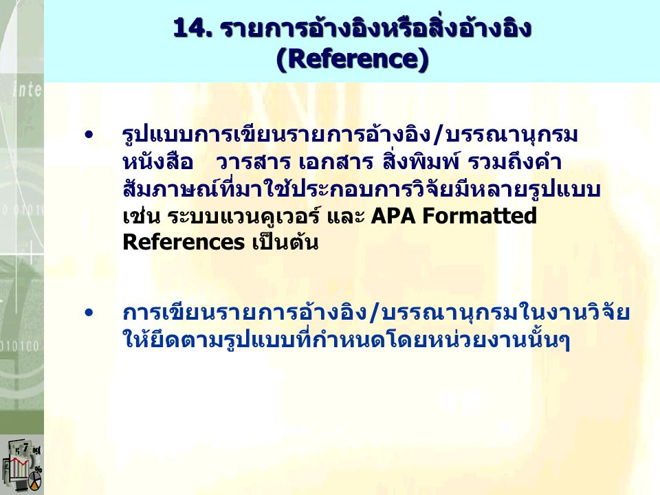 14. รายการอ้างอิงหรือสิ่งอ้างอิง (Reference)