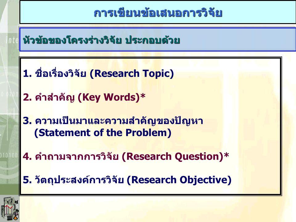 การเขียนข้อเสนอการวิจัย