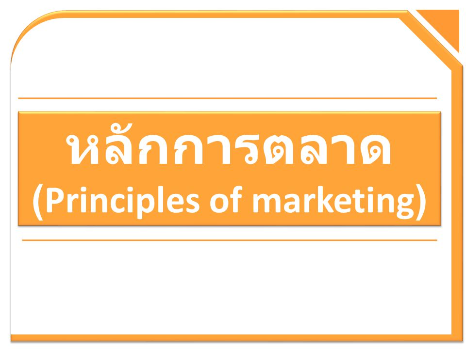 (Principles of marketing)