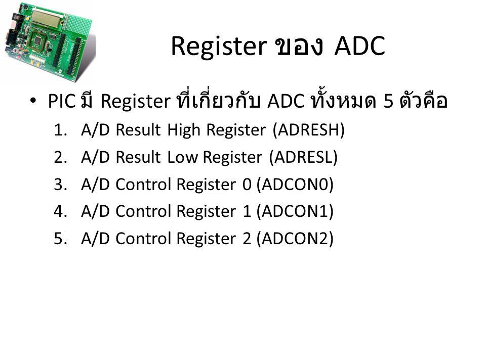 Register ของ ADC PIC มี Register ที่เกี่ยวกับ ADC ทั้งหมด 5 ตัวคือ