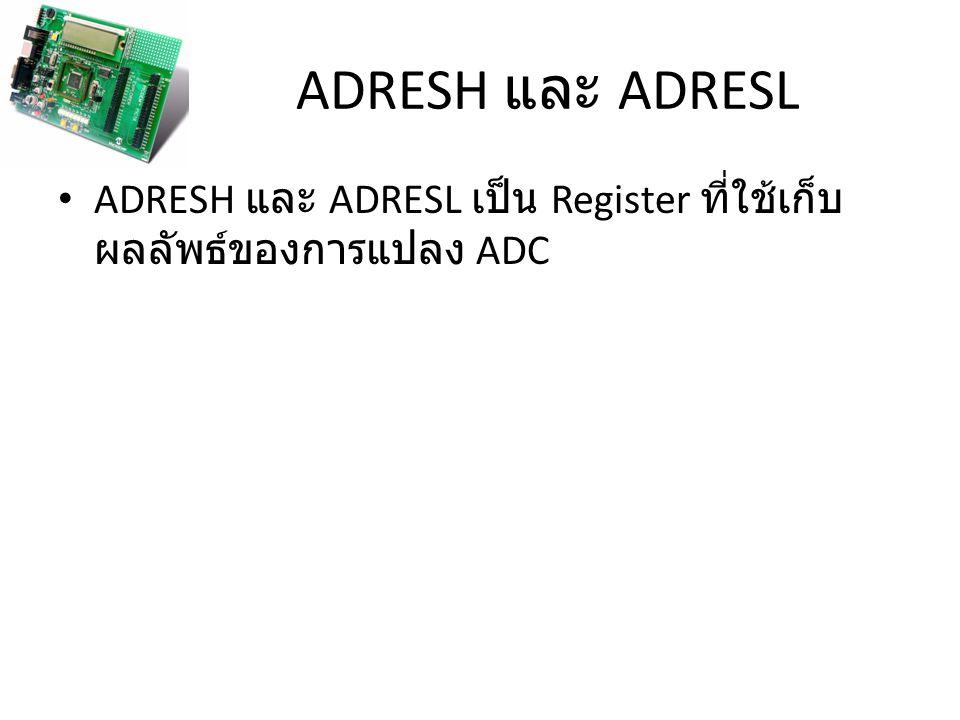 ADRESH และ ADRESL ADRESH และ ADRESL เป็น Register ที่ใช้เก็บผลลัพธ์ของการแปลง ADC