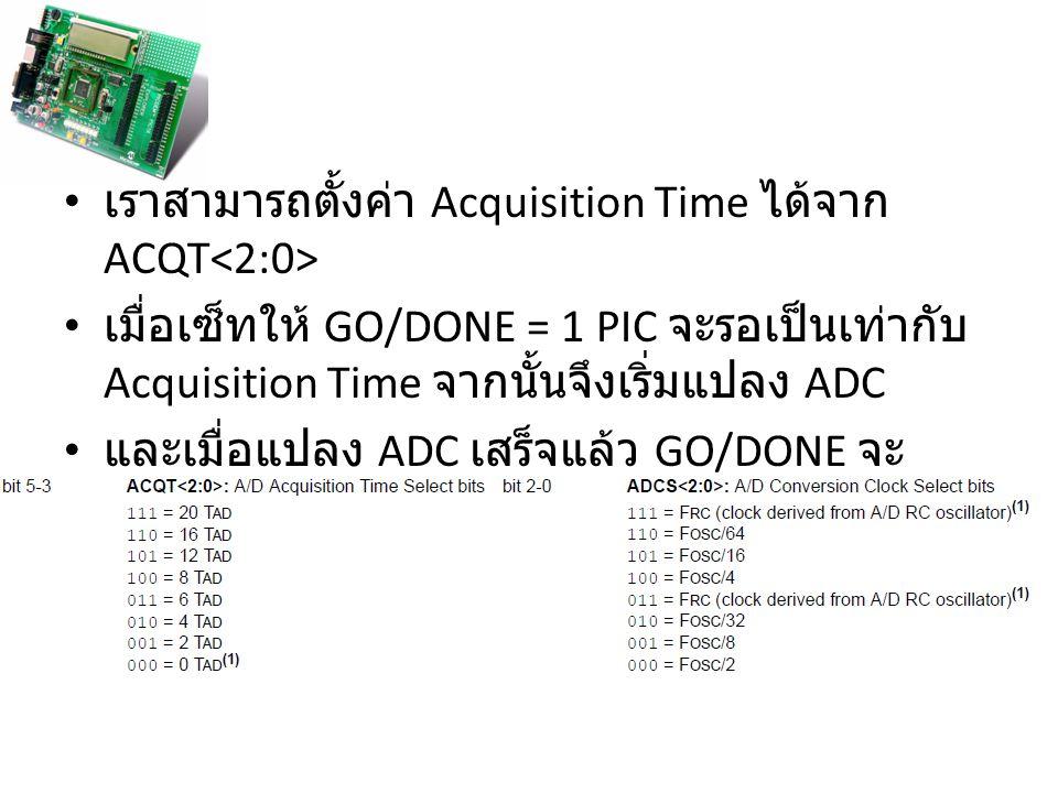 เราสามารถตั้งค่า Acquisition Time ได้จาก ACQT<2:0>