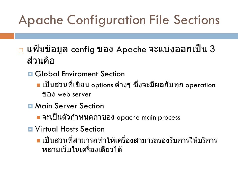 Apache Configuration File Sections