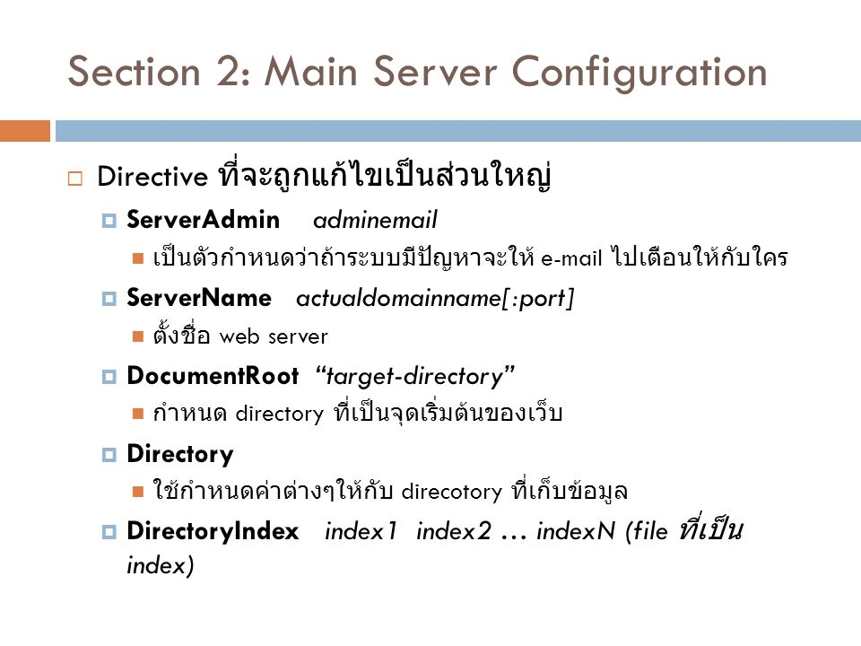 Section 2: Main Server Configuration