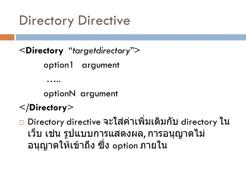 Directory Directive <Directory targetdirectory >