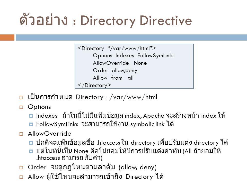 ตัวอย่าง : Directory Directive