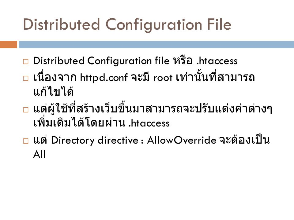 Distributed Configuration File