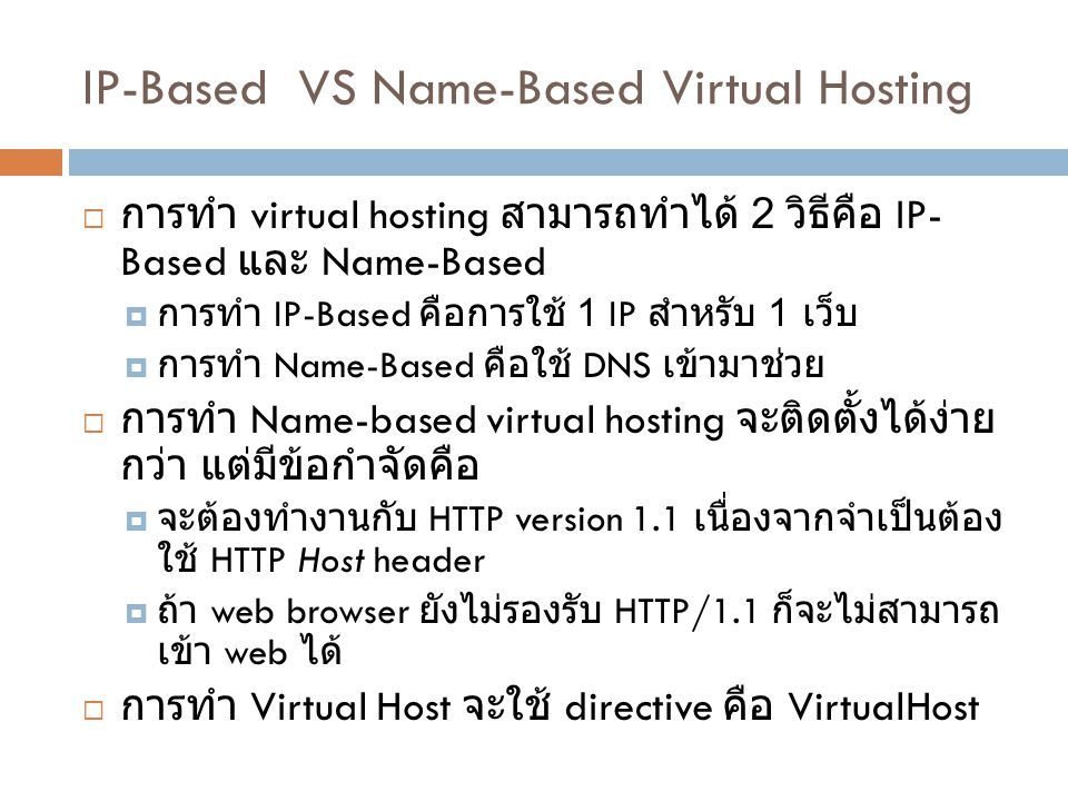 IP-Based VS Name-Based Virtual Hosting
