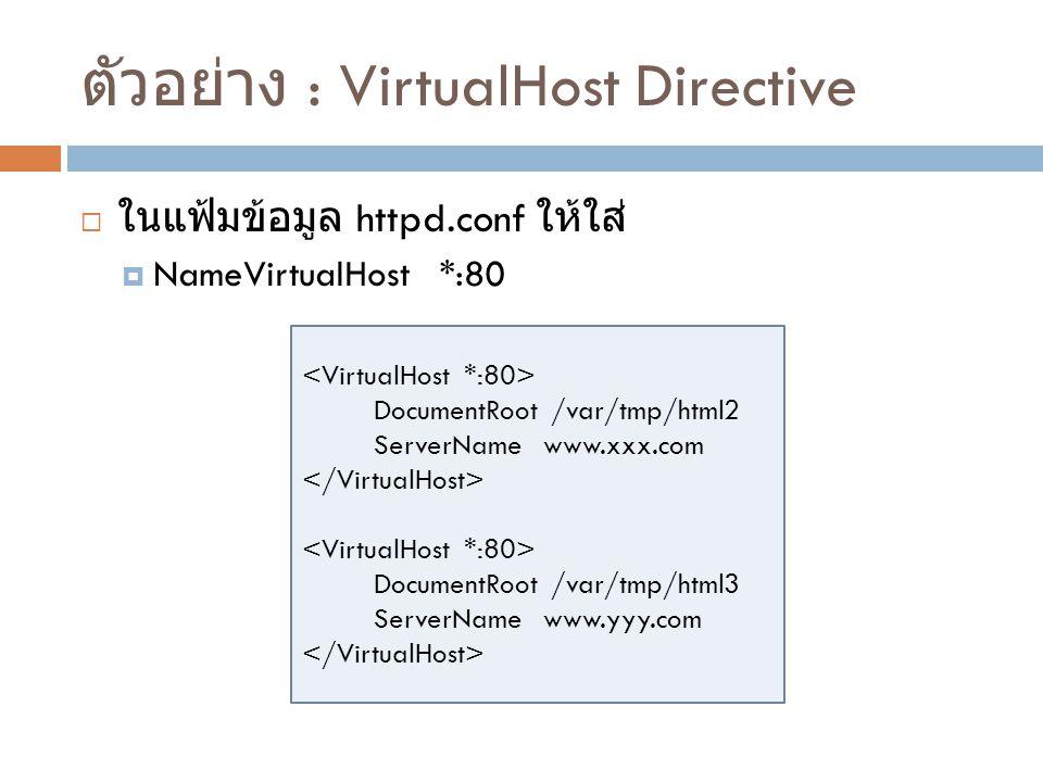 ตัวอย่าง : VirtualHost Directive