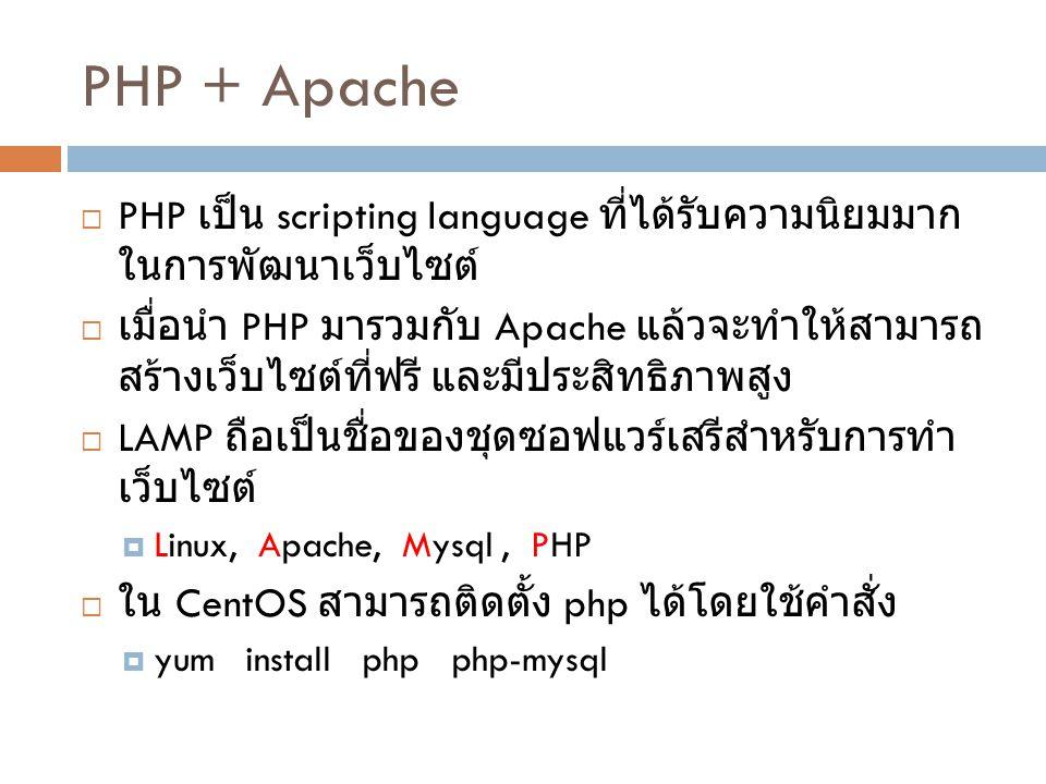 PHP + Apache PHP เป็น scripting language ที่ได้รับความนิยมมากในการพัฒนา เว็บไซต์