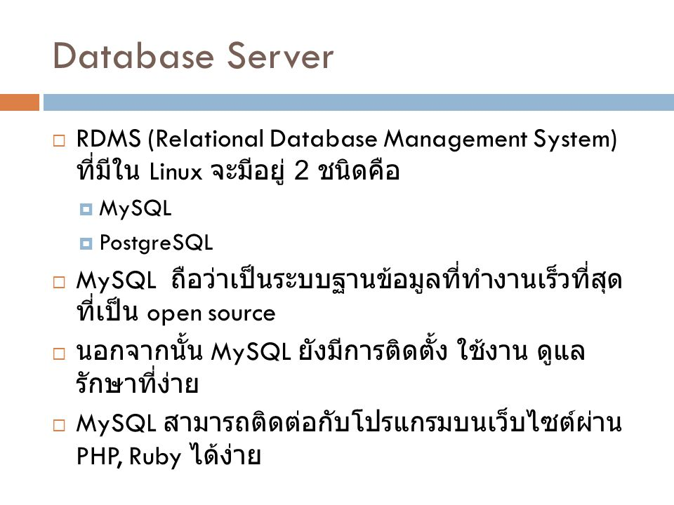 Database Server RDMS (Relational Database Management System) ที่ มีใน Linux จะมีอยู่ 2 ชนิดคือ. MySQL.