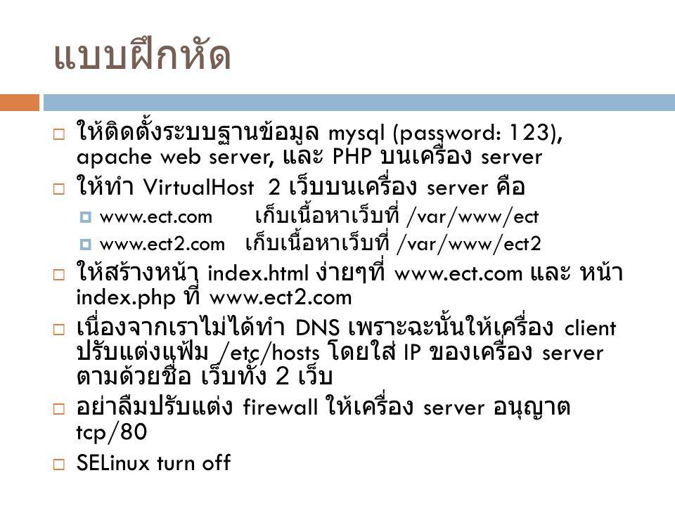 แบบฝึกหัด ให้ติดตั้งระบบฐานข้อมูล mysql (password: 123), apache web server, และ PHP บนเครื่อง server.