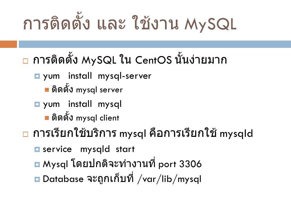 การติดตั้ง และ ใช้งาน MySQL
