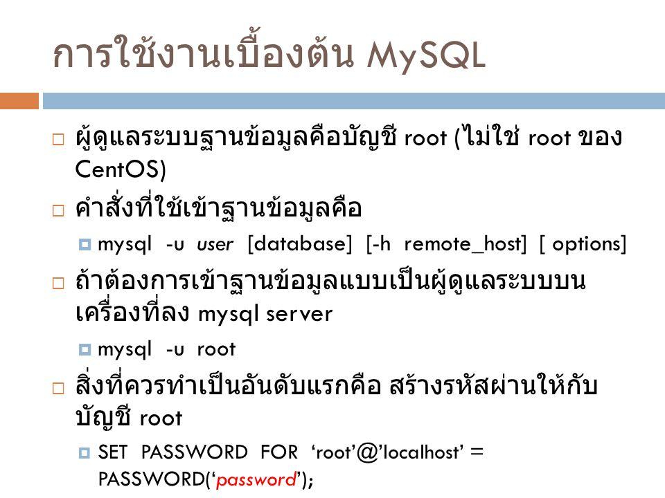 การใช้งานเบื้องต้น MySQL