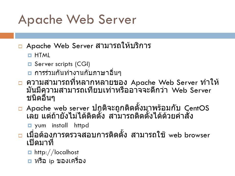 Apache Web Server Apache Web Server สามารถให้บริการ