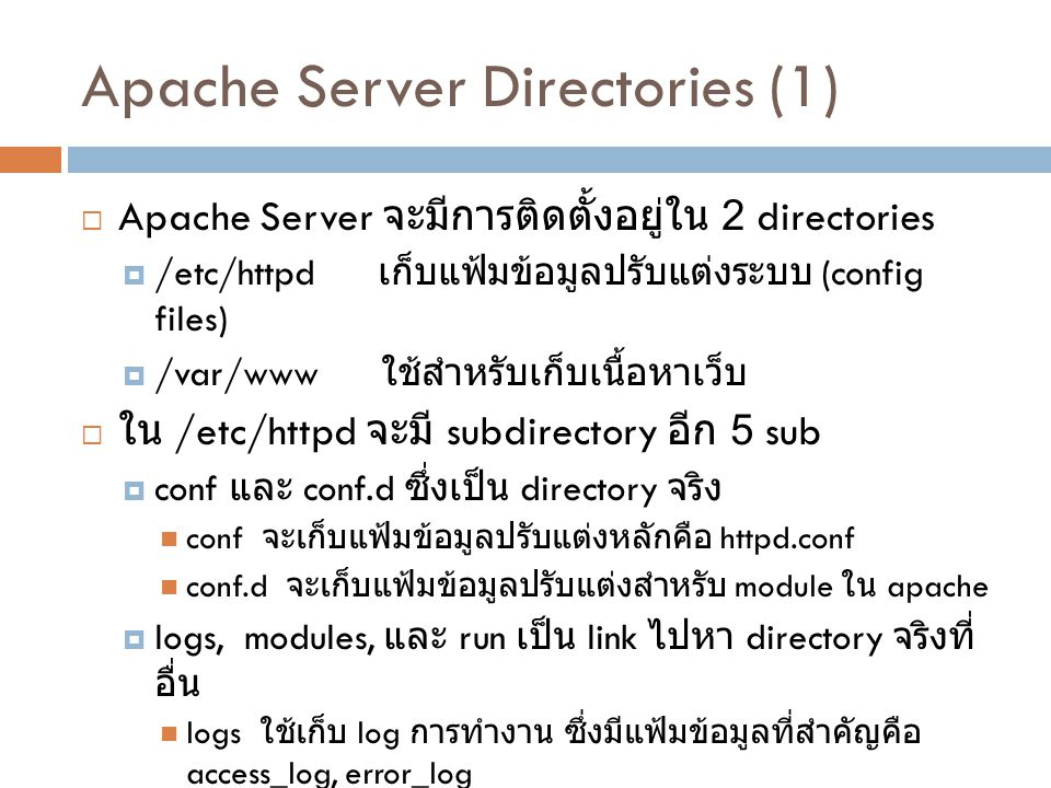 Apache Server Directories (1)