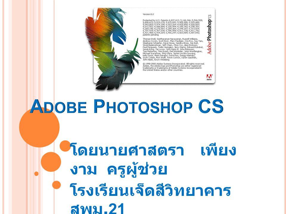 Adobe Photoshop CS โดยนายศาสตรา เพียงงาม ครูผู้ช่วย