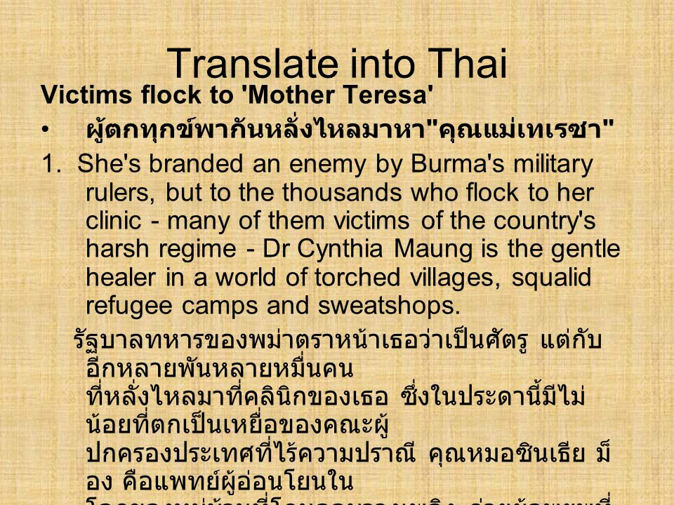 Translate into Thai Victims flock to Mother Teresa