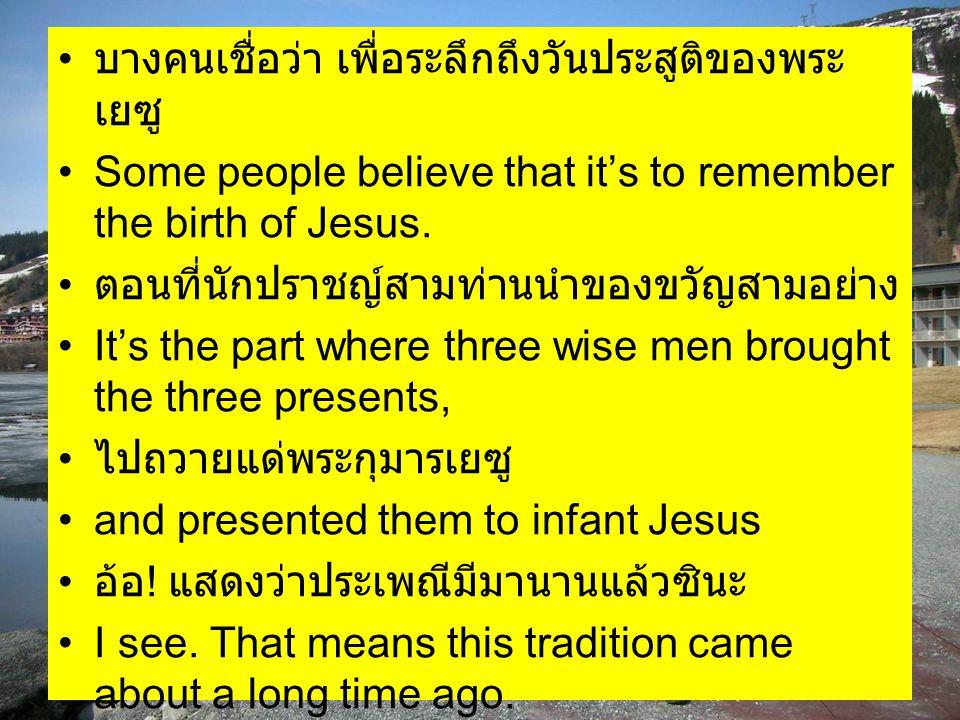 บางคนเชื่อว่า เพื่อระลึกถึงวันประสูติของพระเยซู