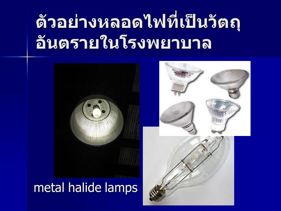 ตัวอย่างหลอดไฟที่เป็นวัตถุอันตรายในโรงพยาบาล