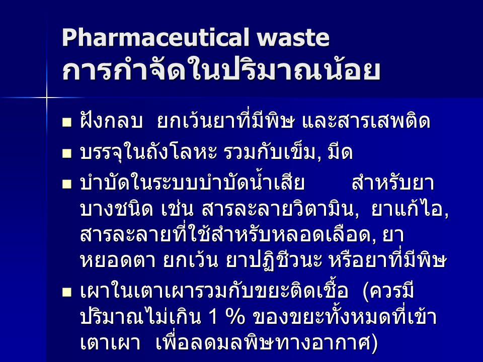 Pharmaceutical waste การกำจัดในปริมาณน้อย