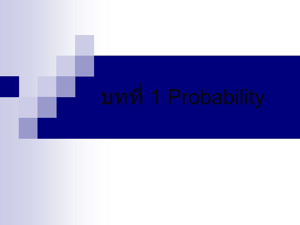 บทที่ 1 Probability
