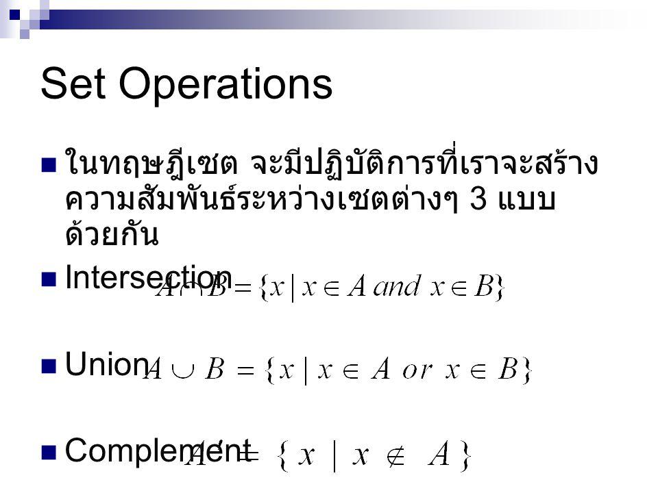 Set Operations ในทฤษฎีเซต จะมีปฏิบัติการที่เราจะสร้างความสัมพันธ์ระหว่างเซตต่างๆ 3 แบบด้วยกัน. Intersection.