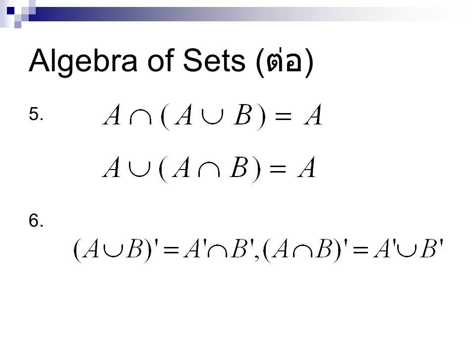 Algebra of Sets (ต่อ) 5. 6.