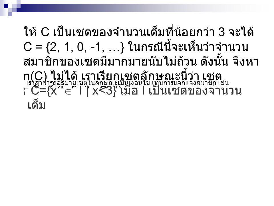 C={x  I | x<3} เมื่อ I เป็นเซตของจำนวนเต็ม