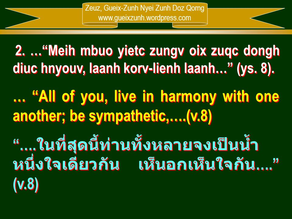 2. … Meih mbuo yietc zungv oix zuqc dongh diuc hnyouv, laanh korv-lienh laanh… (ys. 8).