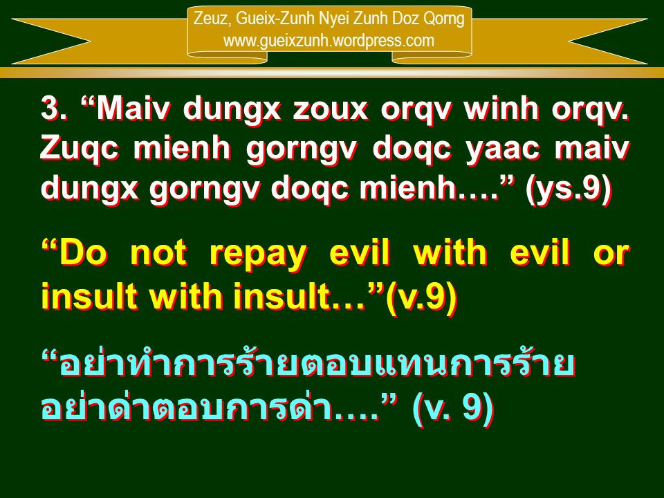 Do not repay evil with evil or insult with insult… (v.9)