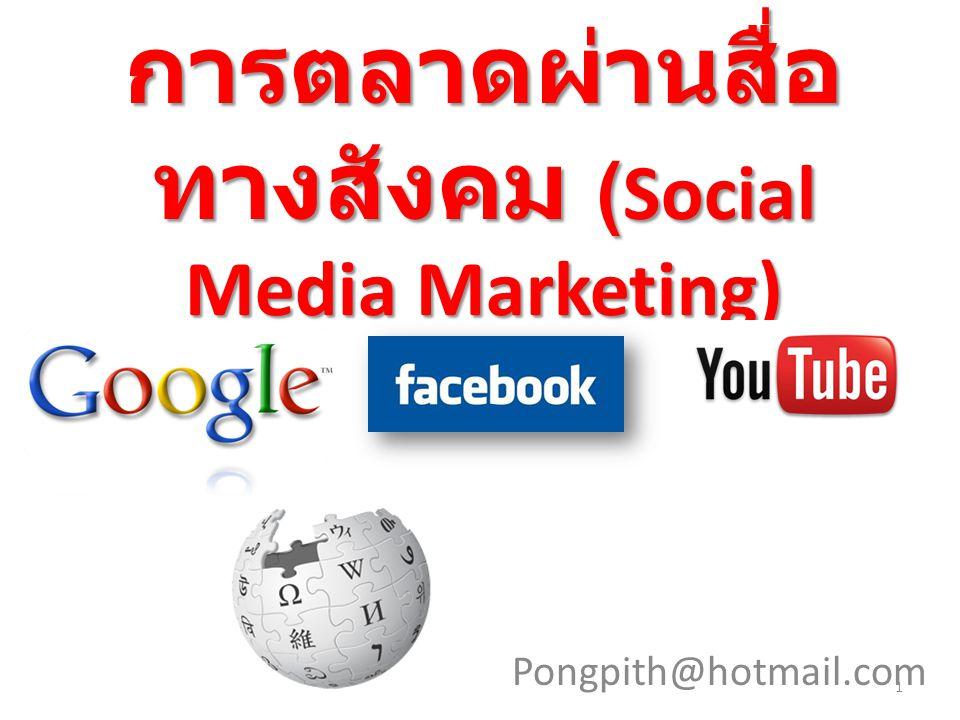 การตลาดผ่านสื่อทางสังคม (Social Media Marketing)