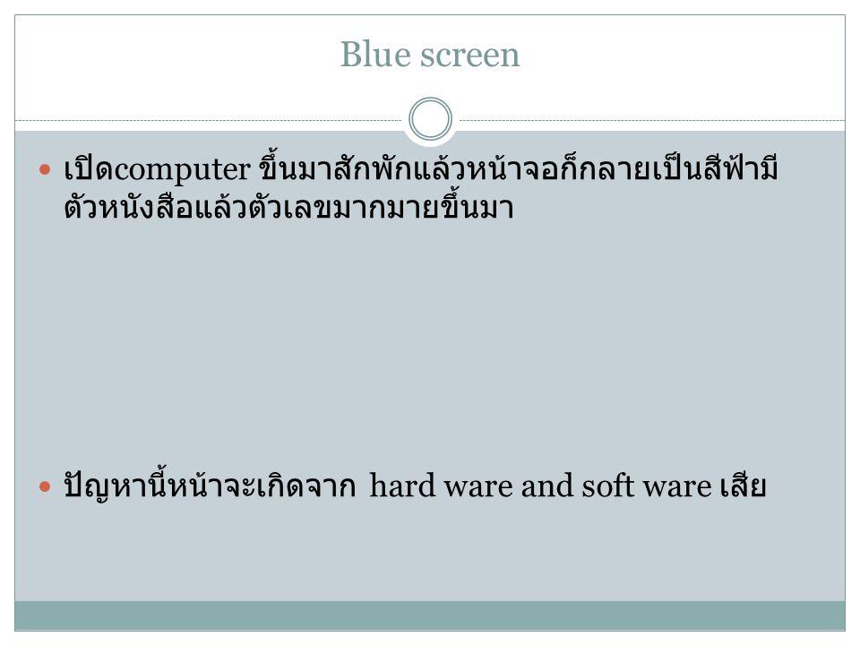 Blue screen เปิดcomputer ขึ้นมาสักพักแล้วหน้าจอก็กลายเป็นสีฟ้ามีตัวหนังสือแล้วตัวเลขมากมายขึ้นมา.