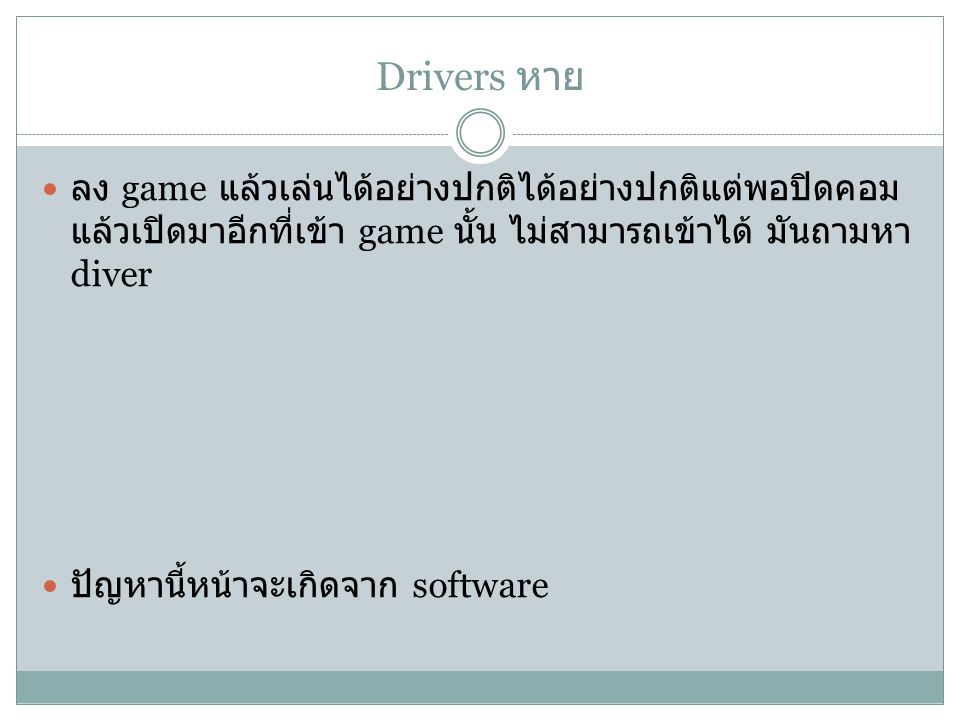 Drivers หาย ลง game แล้วเล่นได้อย่างปกติได้อย่างปกติแต่พอปิดคอมแล้วเปิดมาอีกที่เข้า game นั้น ไม่สามารถเข้าได้ มันถามหาdiver.