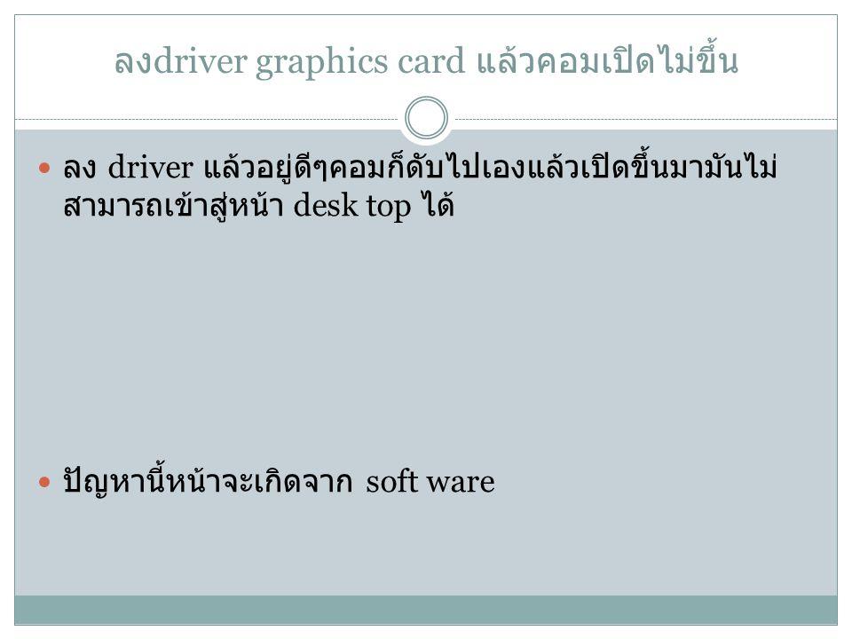 ลงdriver graphics card แล้วคอมเปิดไม่ขึ้น