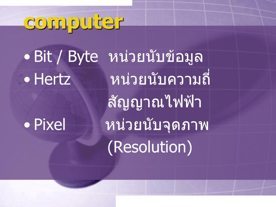 computer Bit / Byte หน่วยนับข้อมูล Hertz หน่วยนับความถี่ สัญญาณไฟฟ้า